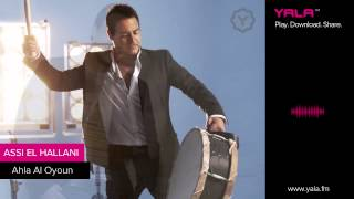 تحميل اغاني Assi El Hallani - Ahla Al Oyoun (Official Audio)   1998   عاصي الحلاني - احلى العيون MP3