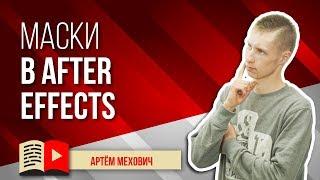 Работа с масками в Adobe After Effects - программа для монтажа видео