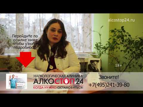 Вызов нарколога на дом Москва цены