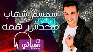 تحميل اغاني سمسم شهاب محدش همه - Semsem Shehab Mahdesh Hamo MP3