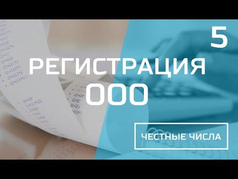 Регистрация ООО. Мастер-класс. Часть 5.