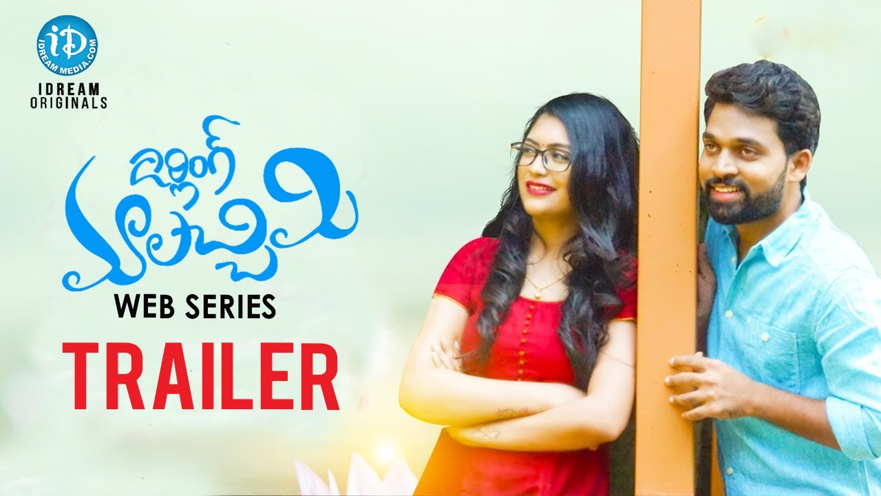 Darling Maalachimi Trailer | Latest Telugu Web Series