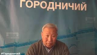 """Городничий- о работе мэра, и сити менеджера, а также о работе """"Улан-Удэ Энерго"""""""