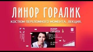 Линор Горалик говорит на лекции: распад СССР, эпоха перестройки, МОДА, костюм. Как одевались люди?