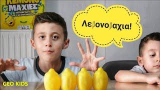 Λεμονομαχίες με τον παππού! Lemon Challenge   GEO KIDS