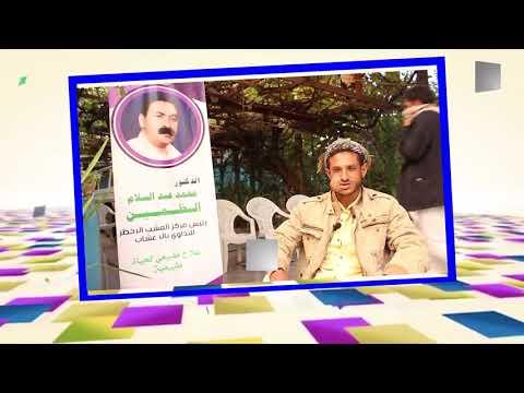 علاج مرض العقم بالاعشاب بنجاح ياسر علي محمد عبدالله إب إثبات فائدة العلاج