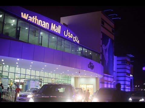 WAthnan Mall وذنان مول
