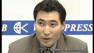 Казахстан. Назарбаев и оппозиция