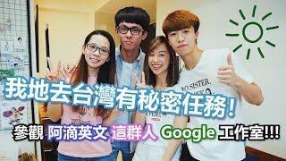 【波仔】我地去台灣有秘密任務!參觀阿滴英文 這群人 Google 工作室!!!