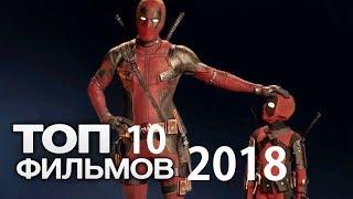 ТОП 10 ЛУЧШИХ ФИЛЬМОВ 2018 года | Крутые Фильмы 2018 которые уже вышли