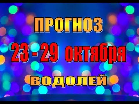 Гороскоп водолей август 2017 любовь