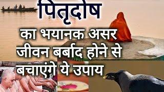 पितृदोष का भयानक असर कैसे करता है जीवन बर्बाद, प्रभाव से बचाएंगे ये उपाय Pitra Dosh Nivaran Upay