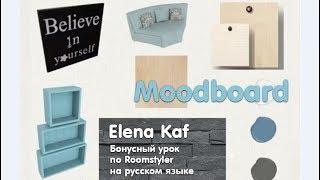 Бонусный урок № 2 по Roomstyler на русском языке. Moodboard