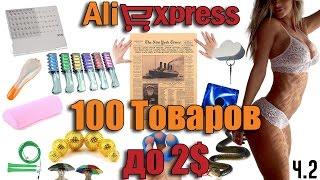 100 КЛАССНЫХ ТОВАРОВ ДО 2$ с AliExpress Часть 2 (БЕСПЛАТНАЯ ДОСТАВКА)
