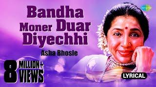 Bandha Moner Duar Diyechhi Lyrical | বন্ধ মনের দুয়ার দিয়েছি খুলে | Asha Bhosle