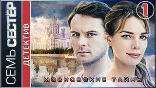 Московские тайны. Семь сестер (2018). 1 серия. Детектив, сериал.
