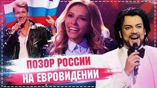 Позор РОССИИ на Евровидение 2018 / худшие выступления на евровидении