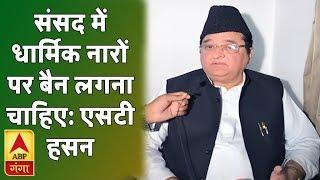SP MP ST Hasan on Slogan Chanting in Lok Sabha | ABP Ganga