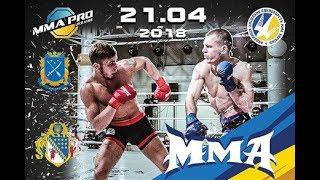Чемпионат Украины по смешанным единоборствам ММА | Финал