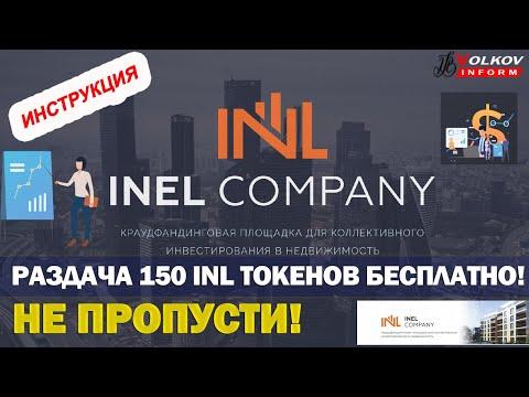 СКАМ! INEL Company НЕ ПРОПУСТИТЕ РАЗДАЧУ 150 INL ТОКЕНОВ ОТ НОВОЙ ТОПОВОЙ ПЛАТФОРМЫ