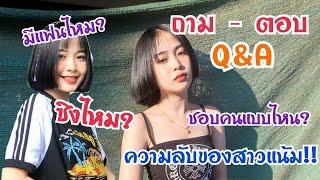 ถาม-ตอบ Q&A นะแน้ม เรื่องที่ไม่มีใครรู้มาก่อน ?? ชาเน่นะนุ่น S2 EP208
