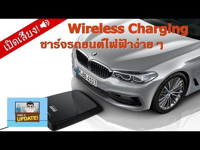 """Smile Update: """"BMW Wireless Charging"""" ชาร์จรถยนต์ไฟฟ้าแบบไร้สาย"""