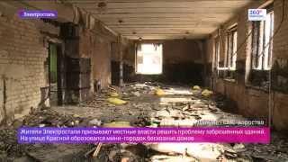 Заброшенные здания в центре Электростали - Подмосковье 360