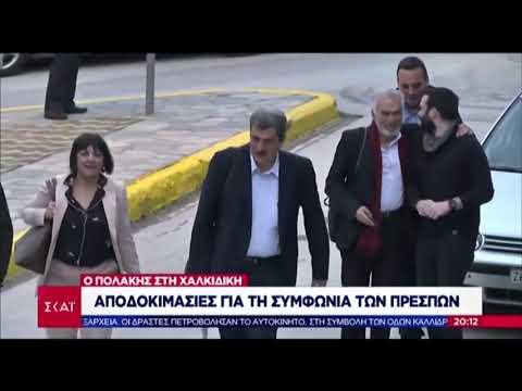Αποδοκίμασαν τον Πολάκη στη Χαλκιδική για τη Συμφωνία των Πρεσπών (βίντεο)