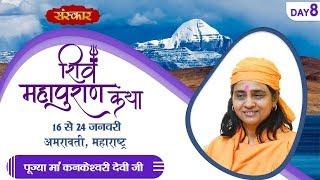 Vishesh - Shiv Mahapuran Katha By PP. Kankeshwari Devi Ji - 23 January || Amravati || Day 8