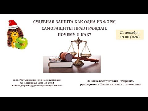 21.12.2018 Судебная защита как одна из форм самозащиты прав граждан: почему и как?