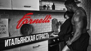 Итальянская страсть с брендом Fornelli. Вторая серия.
