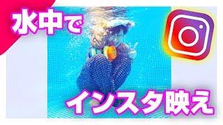 インスタiPhone最新機種で水中インスタ映え選手権!!