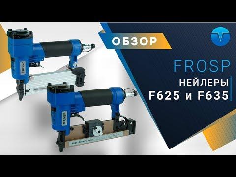 Микрошпилечник FROSP F625C