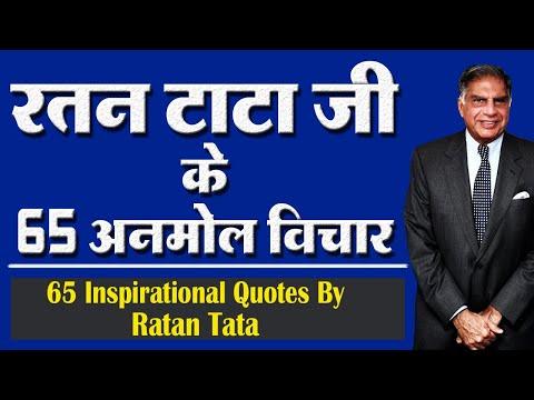 रतन टाटा के प्रेरणादायक अनमोल विचार। Ratan Tata Quotes in Hindi |