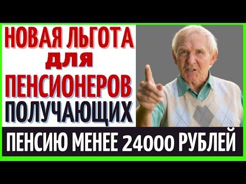 Новая льгота для пенсионеров, получающих пенсию менее 24000 рублей