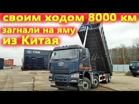 Новый самосвал FAW J6 8х4 – обзор китайского грузового автомобиля FAW