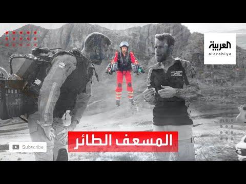 العرب اليوم - شاهد: بدلة تطير وتسعف المصابين العالقين فوق الجبال