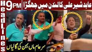 Abid Sher Ali Abusing in London Restaurant   Headlines & Bulletin 9 PM   21 July 2021   ID1L