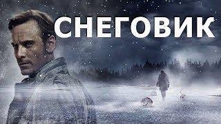 Снеговик (The Snowman) | Официальный трейлер | HD