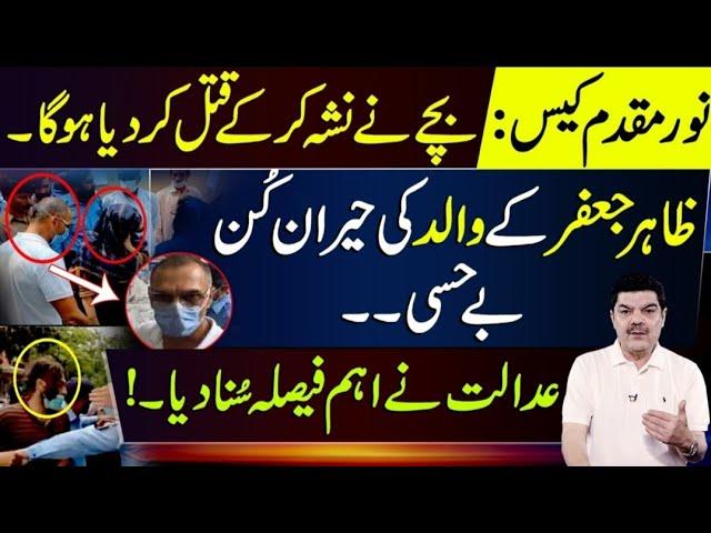 نور مقدم کیس: بچے نے نشہ کرکے قتل کر دیا ہوگا، قاتل کے والد کیحیران کن بے حسی