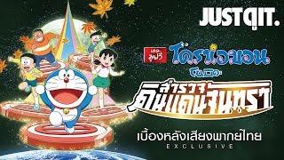 รู้ไว้ก่อนดู 'โดราเอมอน เดอะ มูฟวี่ 2019' เบื้องหลังเสียงพากย์ไทย! #JUSTดูIT