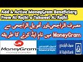 Add MoneyGram Beneficiary From Al Rajhi & Tahweel AlnRajhi And Send Money Online Any Time