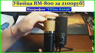 Лучший микрофон до 2.000 руб! Распаковка + обзор + тесты. iFine K669B