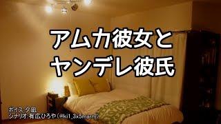 【女性向け】アムカ彼女とヤンデレ彼氏【シチュエーションボイス】