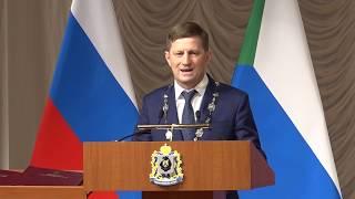 Инаугурация Губернатора Хабаровского края С.И. Фургала