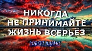 НЕ ПРИНИМАЙТЕ ЖИЗНЬ ВСЕРЬЁЗ [Роберт Адамс]131