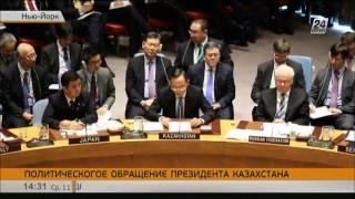 Политическое обращение Президента Казахстана представили на дебатах Совбеза ООН