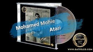اغاني طرب MP3 Mohamed Mohie - Atari | محمد محي - أتاري | Enhanced by: GatFelCD تحميل MP3