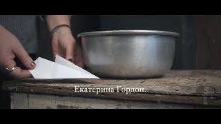 """Екатерина Гордон - """"А как же Вера?"""" (клип основан на реальных судьбах)"""