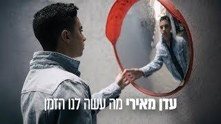 עדן מאירי - מה עשה לנו הזמן   Eden Meiri - Ma Asa Lanu Hazman